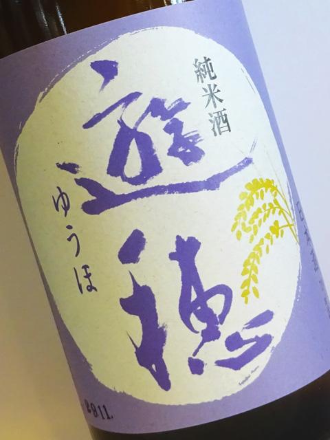 遊穂 純米 無ろ過生原酒 1800ml