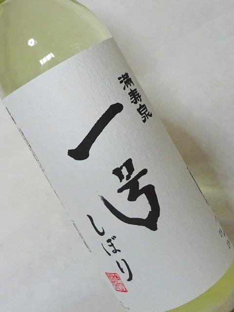 満寿泉 生原酒 一号しぼり 720ml