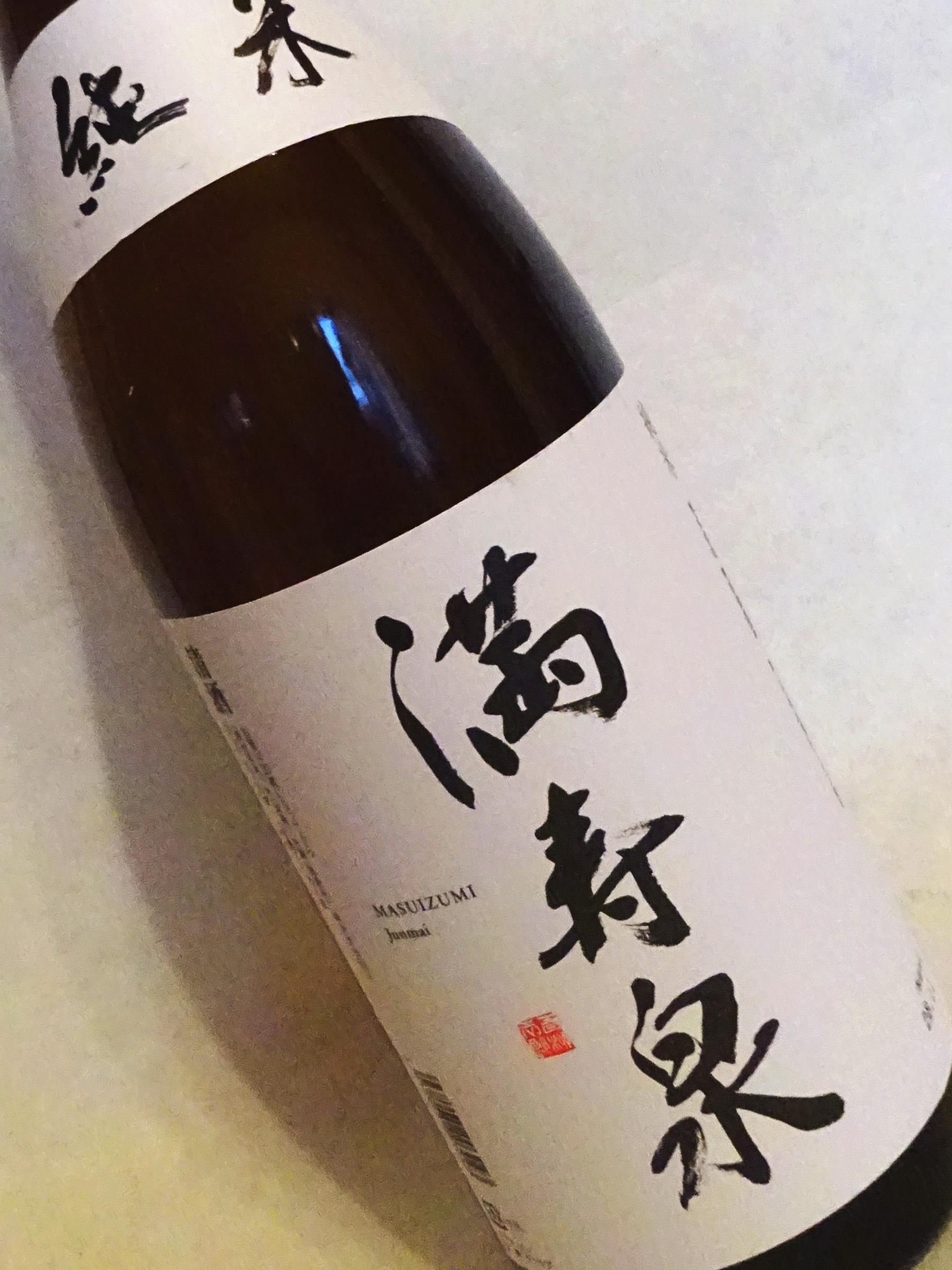 満寿泉 純米 1800ml