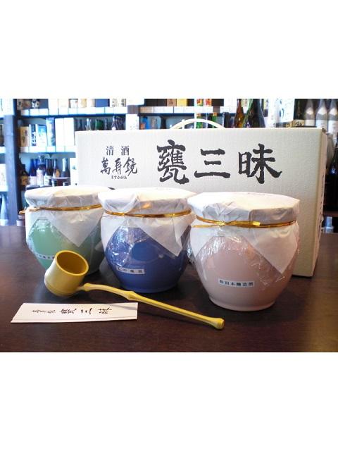 萬寿鏡 甕三昧 720ml×3(大吟醸・特別純米・特別本醸造)