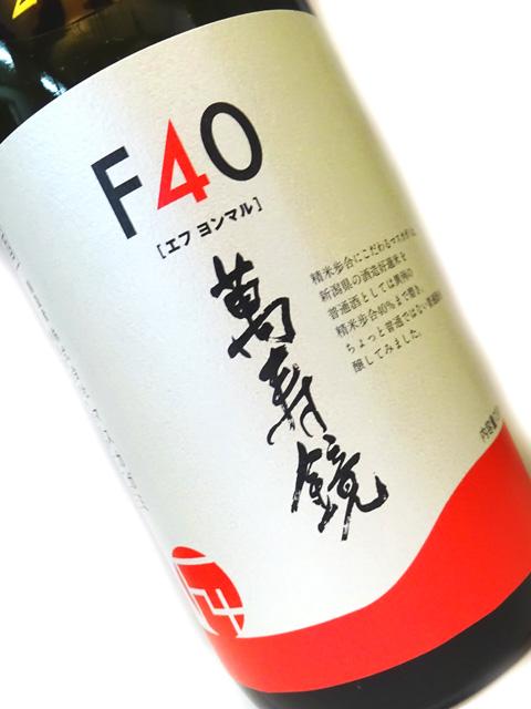 萬寿鏡 限定試験醸造 F40 720ml