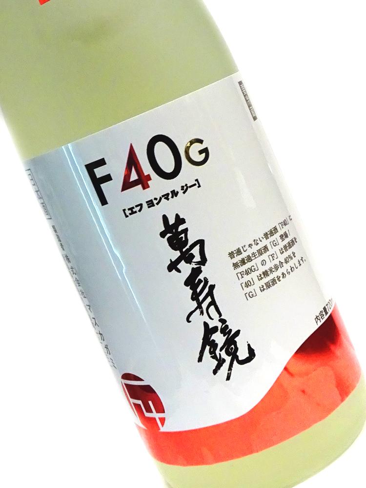 萬寿鏡 F40G 720ml【数量限定】