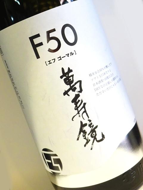 萬寿鏡 F50 辛口 1800ml