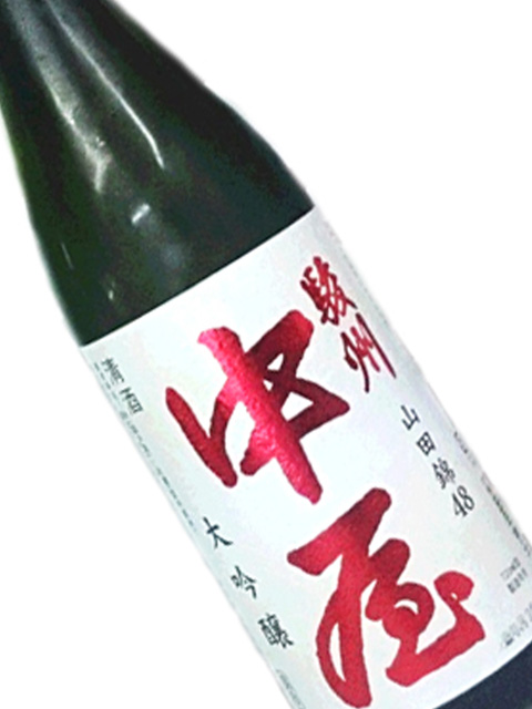 駿州中屋 大吟醸 生酒 720ml