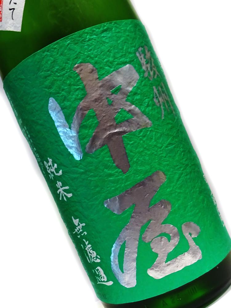駿州中屋 純米生原酒 無濾過 1800ml【冬季限定】