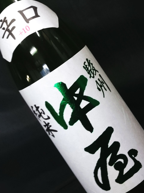 駿州中屋 純米辛口 1800ml