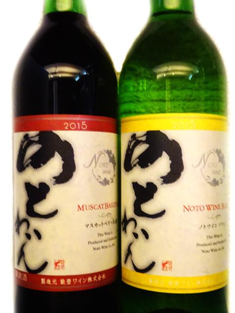 能登ワイン 赤白2本セット 720ml