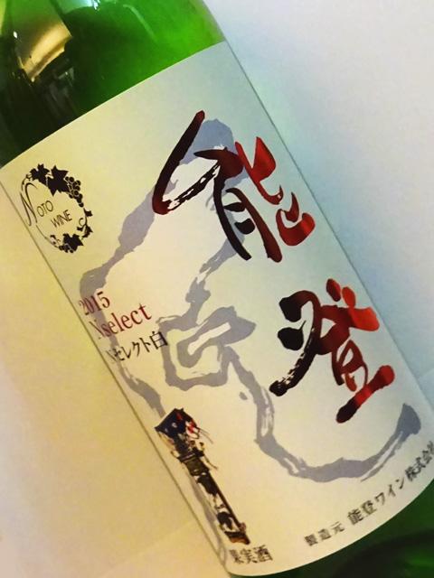能登ワイン Nセレクト白 720ml