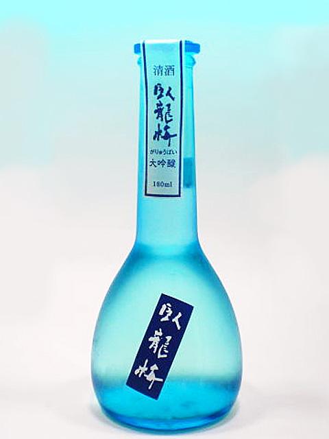 臥龍梅 大吟醸 無濾過生原酒 瑠璃壜 180ml