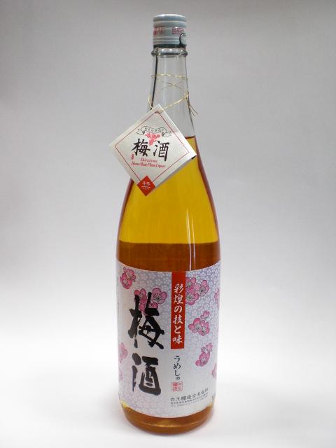 彩煌の技と味 梅酒(さつまの梅酒) 1800ml