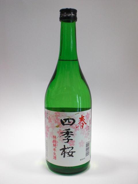 四季桜 特別純米生酒 春 720ml【春季限定】