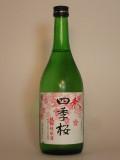 四季桜 特別純米酒 秋 720ml【秋季限定】