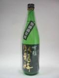 臥龍梅 吟醸55 無濾過生貯原酒 1800ml