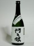 芋焼酎 阿久根 720ml