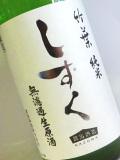 竹葉 純米しずく 720ml【春季限定】