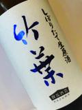 竹葉 しぼりたて生原酒 1800ml 要冷蔵 【冬季限定】