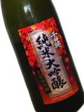 純米大吟醸原酒 全量山田錦五十%磨 千曲錦 ひやおろし 720ml