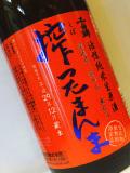 千曲錦 活性純米生原酒 搾ったまんま 720ml【季節数量限定】