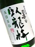 臥龍梅 純米吟醸 生貯原酒 超辛口 1800ml