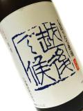 八海山 しぼりたて原酒 越後で候(青) 1800ml 要冷蔵