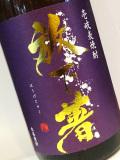 麦焼酎 放下著(ほうげじゃく) 1800ml