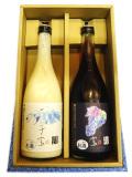 子宝リキュール飲み比べセット(ヨーグルト・山ぶどう)