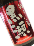 芋焼酎 紅やきいも黒瀬 1800ml【秋季限定】