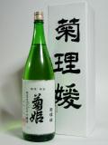 菊姫 菊理媛 1800ml