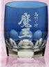 魔王 ロイヤルブルークリスタルグラス(専用桐箱入り)
