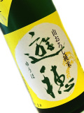 遊穂 山おろし純米酒 生詰原酒 ひやおろし 720ml