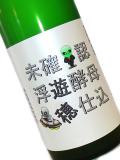 遊穂 純米酒 未確認浮遊酵母仕込 無ろ過生原酒 720ml