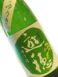 遊穂 山おろし純米生酒 ゆうほのゆうき 1800ml