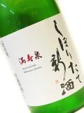 満寿泉 しぼりたて新酒 うすにごり 720ml【冬季限定】