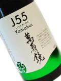 萬寿鏡 純米吟醸 J55 Yamahai 1800ml