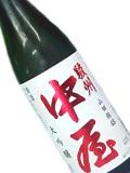 駿州中屋 大吟醸 生酒 1800ml