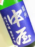 駿州中屋 純米吟醸 槽掛中取り 無濾過生原酒 1800ml