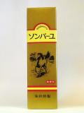 薬師堂 ソンバーユ 液状特製 55ml