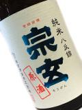宗玄 八反錦 純米原酒 1800ml