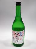 四季桜 特別純米酒 夏 720ml【夏季限定】