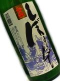 谷泉 本醸造 しぼりたて 1800ml 要冷蔵