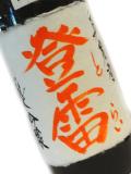 谷泉 純米吟醸 登雷(とらい) 720ml