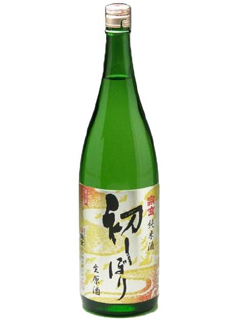 宗玄 初しぼり 純米生原酒 1800ml【冬季限定】