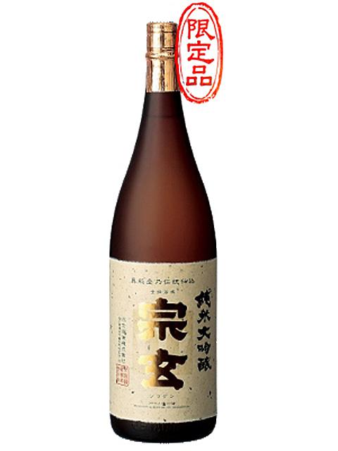 宗玄 純米大吟醸 1800ml