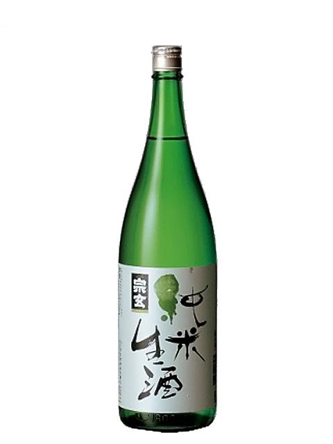 宗玄 純米生酒 1800ml