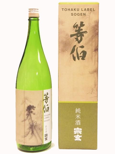 宗玄 純米酒 等伯 1800ml