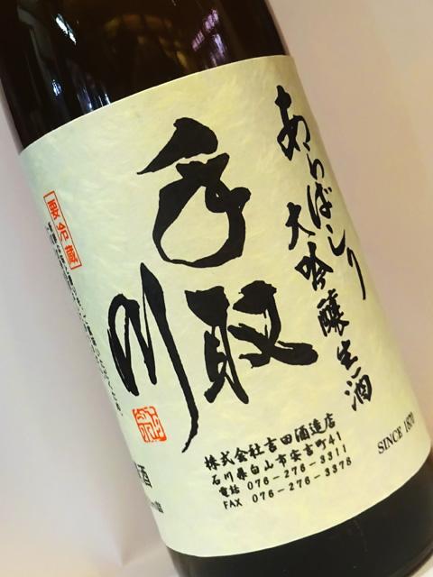 手取川 大吟醸生酒 あらばしり 720ml
