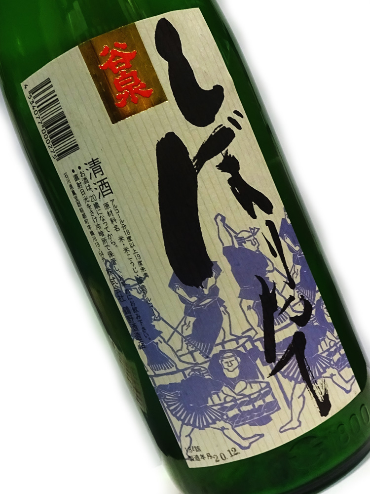 谷泉 本醸造 しぼりたて 720ml 要冷蔵