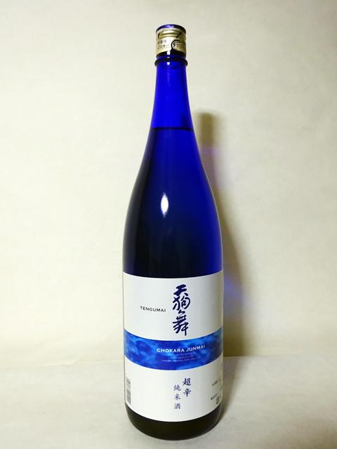天狗舞 超辛純米酒 1800ml【夏季限定】