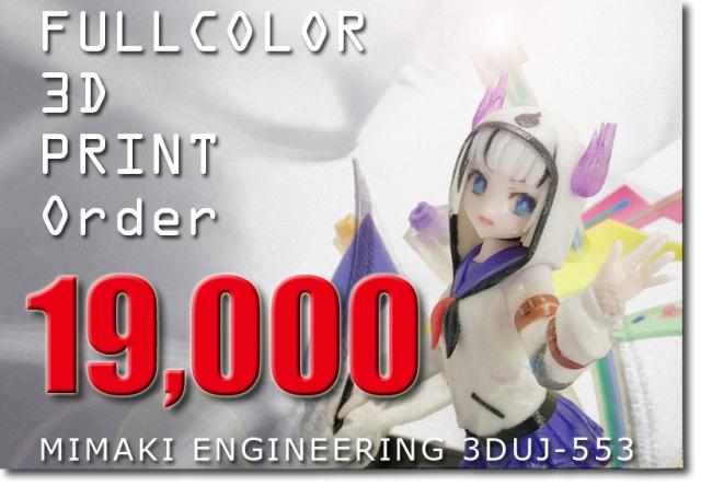 F3DP_019000.jpg