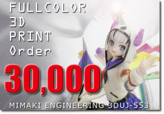 F3DP_030000.jpg